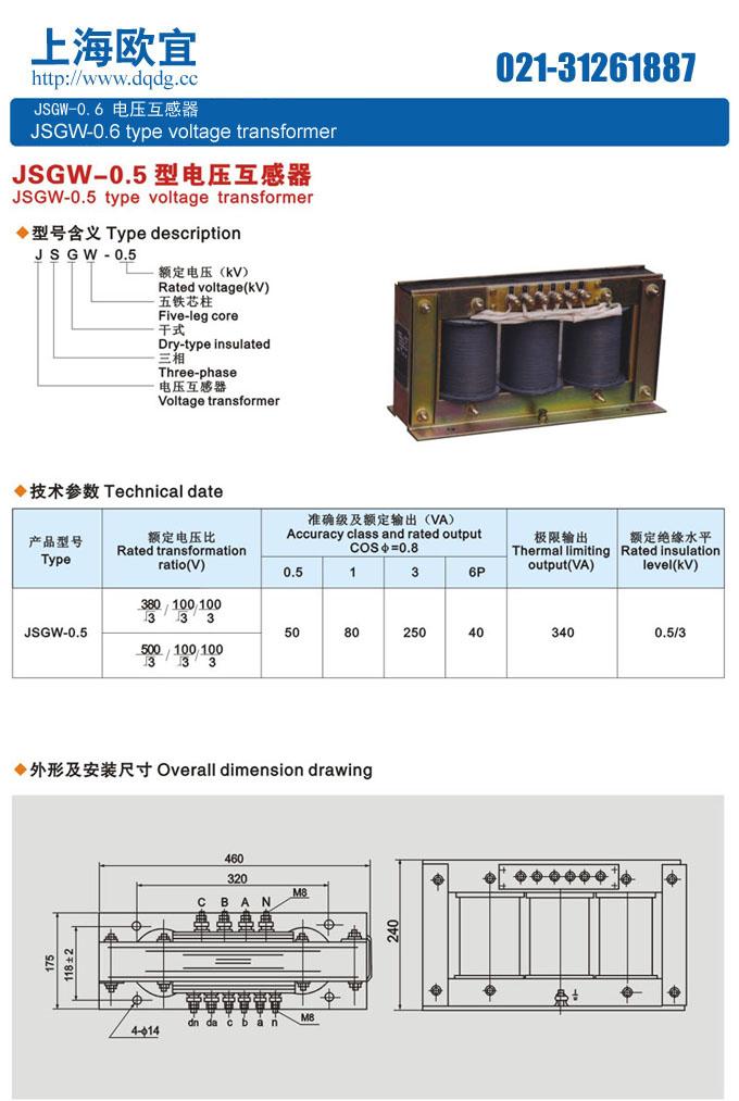 5三相五柱式电压互感器图片