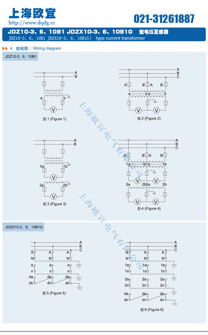 jdz10-10b1电压互感器