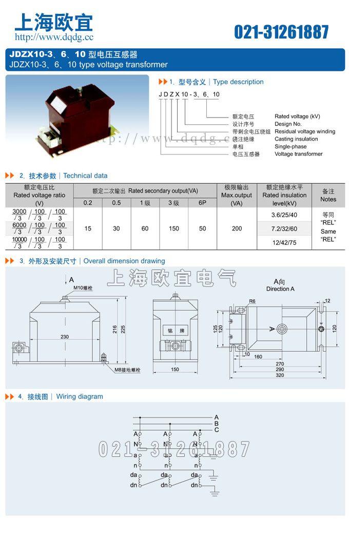 JDZX10-10,JDZX10-6,JDZXF10-10/6/3型互感器为全封闭结构,绕组为环氧树脂全真空浇注全绝 缘结构。铁芯采用优质硅钢片卷绕而成。互感器绝缘靠环氧树脂。产品体积小、重量轻,安装仅占有 限空间。所有绕组完全浇注在环氧树脂中,具有优良的绝缘性能耐冲击和机械压力,并可以保护绕 组不受潮。一次绕组引出线端子的标志为A,N;二次绕组引出线测量级端子的标志为a, n,保护级 端子的标志为da,do均在浇注体上清晰标注.在夹件上的接地标志旁有接地螺栓供接地用,下部支 架供安装用。整体结构紧凑,使