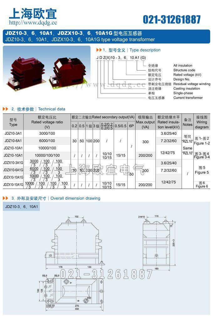 jdzx10-10a1g电压互感器安装寸心