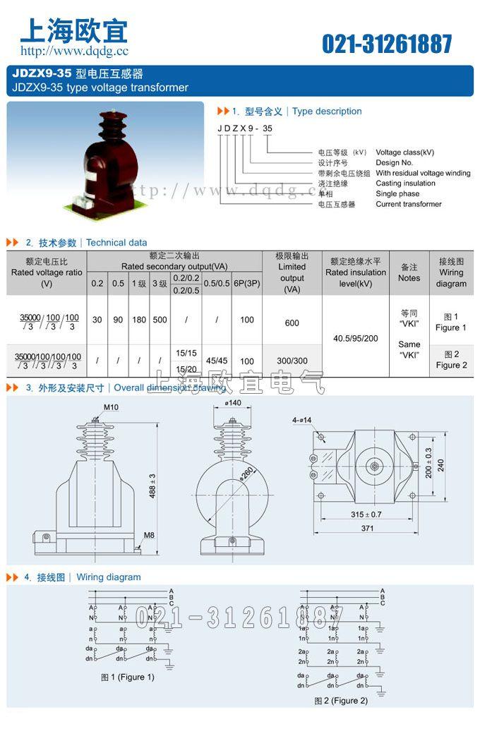 电容式电压互感器接线形式