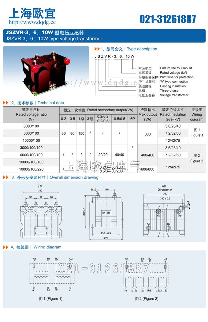 "JSZVR-10W电压互感器采用环氧树脂浇注全封闭结构。 JSZV一6, 10R型是由两台全绝缘电压互感器组成""V""式接线,一次绕组带有熔断器保护,二次输出为100V做测量使用,另外带有110V 220V输出电压端子作操动机构电源。电源容量为1100VA。熔断器装在一次端子内部。JSZVR一10W型是由两台单相电压互感器分别带有熔断器浇注为一体,一次端子与二次端子分别引出。用户可根据需要接成V式三相电压互感器,亦可两台单独使用,互不影响。熔断器装在一次端子内部,更换时,在停电情况下"