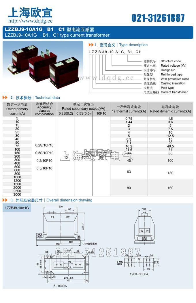 lzzbj9-10c1电流互感器